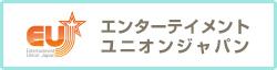 エンターテイメントユニオンジャパン